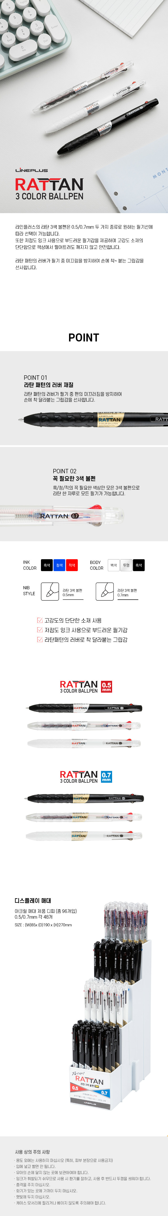 rattan05+07_list.jpg