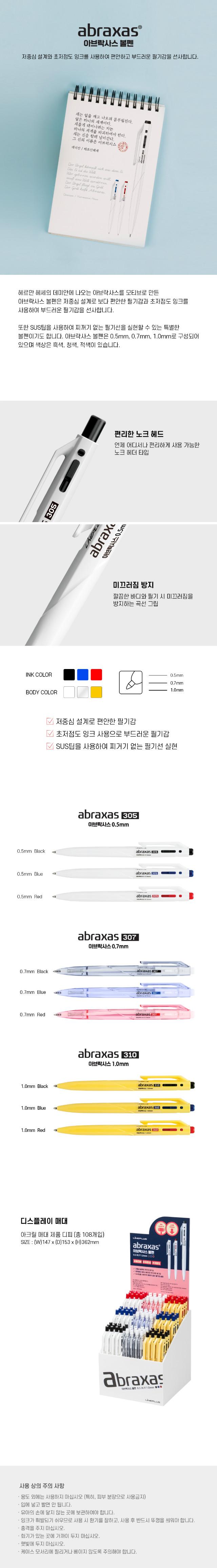 abraxas_list.jpg