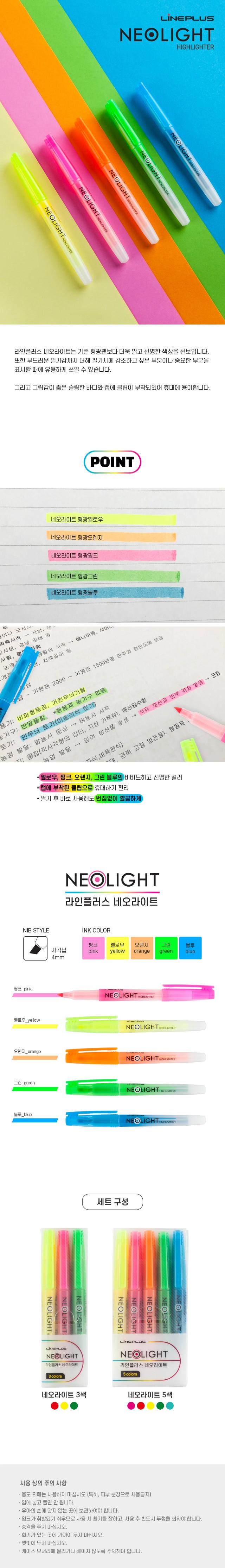 neolight_list.jpg