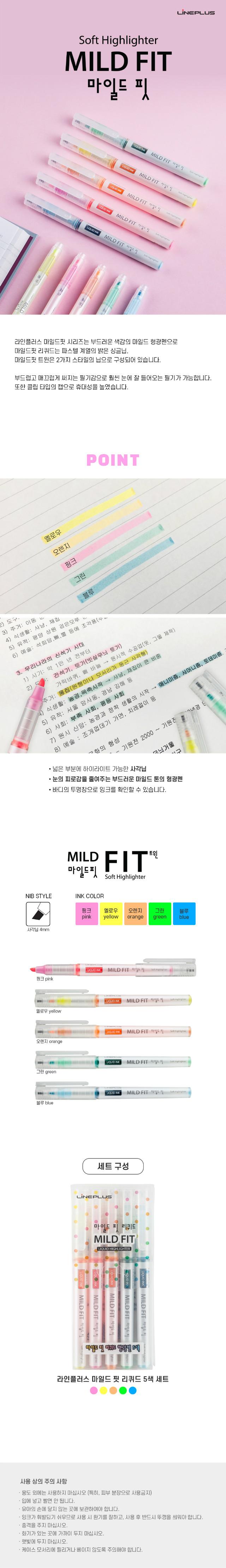 set_mildfit_list.jpg