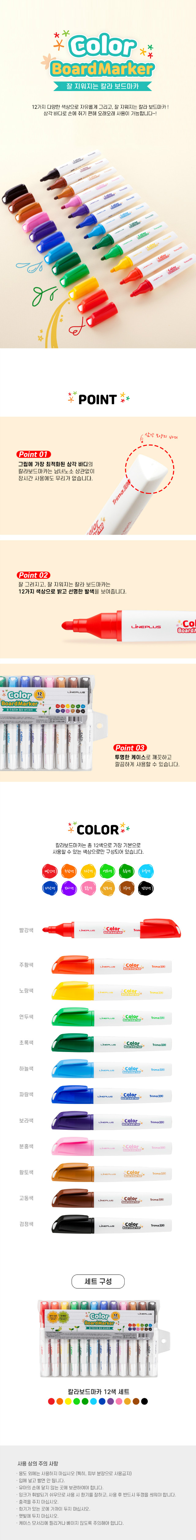 colorboardmarker_list.jpg